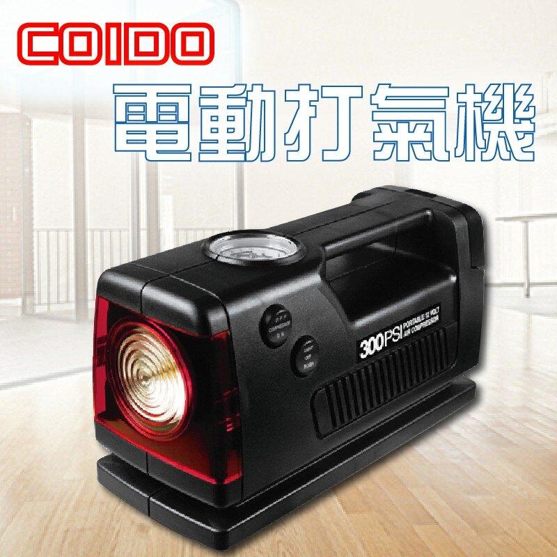 e系列汽車用品【COIDO 電動打氣機】