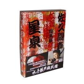 【停看聽音響唱片】【DVD】水手服與機關槍 (精裝版)(劇)4片裝