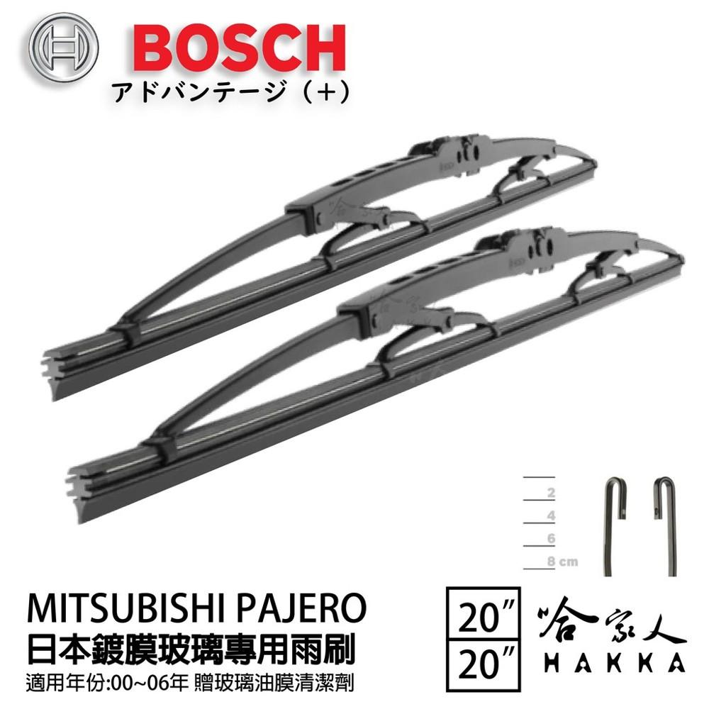 bosch 三菱 pajero日本鍍膜雨刷 免運 00~06年 防跳動 服貼 靜音 20 20吋 哈