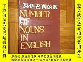 二手書博民逛書店罕見英語名詞的數9008 薄冰編著 北京出版社 ISBN:978
