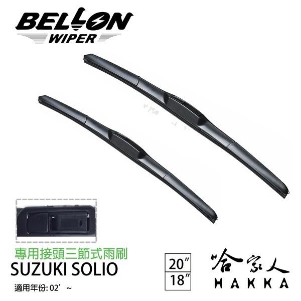 bellon suzuki solio 02年後~ 專用接頭雨刷 免運贈雨刷精 勾式 三節式雨刷