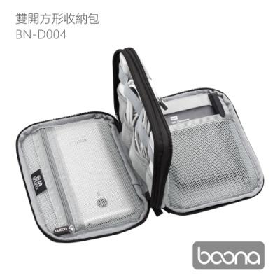 Boona 旅行 雙開方形收納包 D004