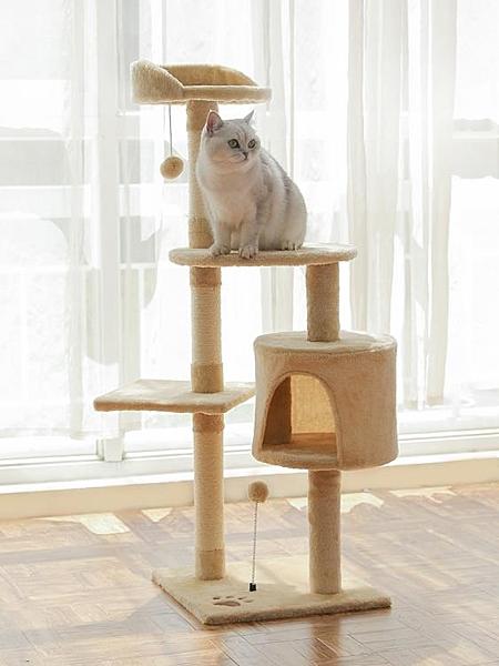 貓爬架貓窩貓樹貓抓柱多層貓架小型通天柱貓咪用品劍麻爬貓架一體 茱莉亞