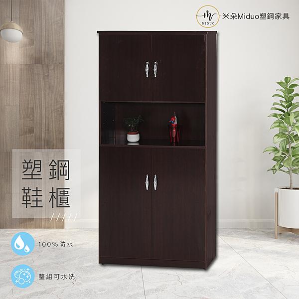 【米朵Miduo】2.1尺塑鋼四門鞋櫃 防水塑鋼鞋櫃
