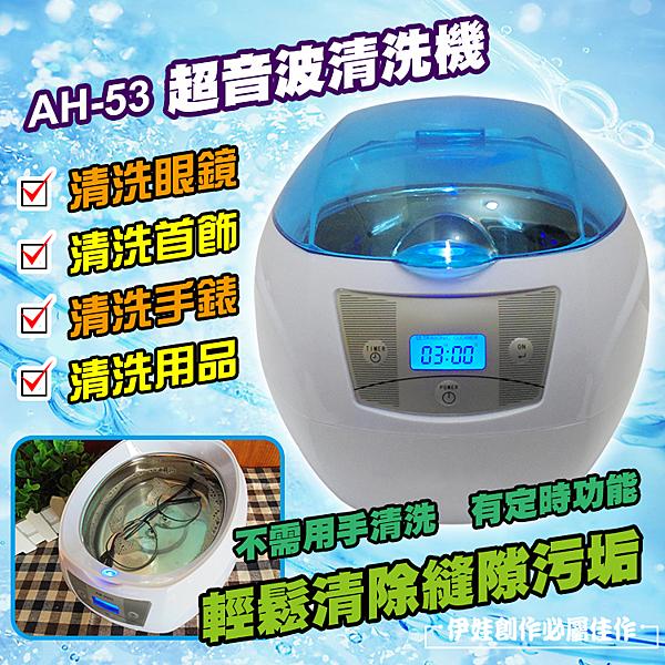 超聲波清洗機【AH-53】家用 眼鏡清洗機 首飾 手錶 項鍊 手鍊黃 金珠寶 清洗器【3C博士】