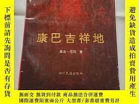 二手書博民逛書店罕見康巴吉祥地(作者籤贈本)20447 章戈·尼瑪 四川民族出版