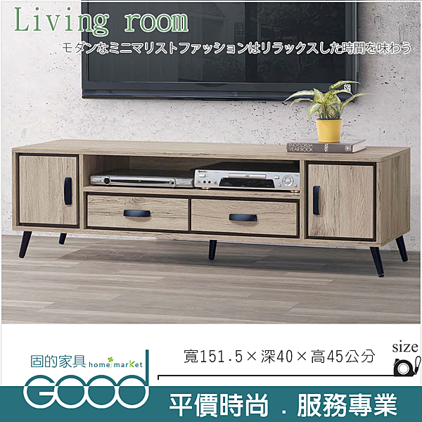 《固的家具GOOD》316-5-AK 伊勢丹5尺電視櫃/木面【雙北市含搬運組裝】