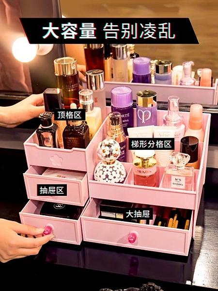 桌面收納盒 化妝品收納盒家用大容量帶鏡子網紅整理護膚桌面梳妝臺塑料置物架 JD計書 寶貝計畫