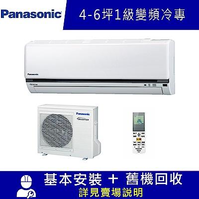 國際牌 4-6坪LJ系列變頻冷專分離式空調CS-LJ36BA2 /CU-LJ36BCA2