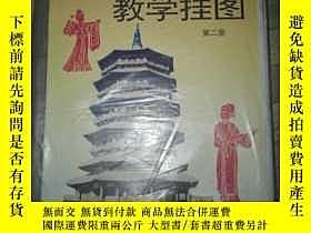 二手書博民逛書店初級中學罕見中國歷史教學掛圖(第二冊)183947 人民教育出版