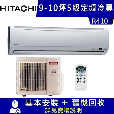 HITACHI日立 9-10坪 5級定頻冷專冷氣 RAS-63UK1+RAC-63UK1