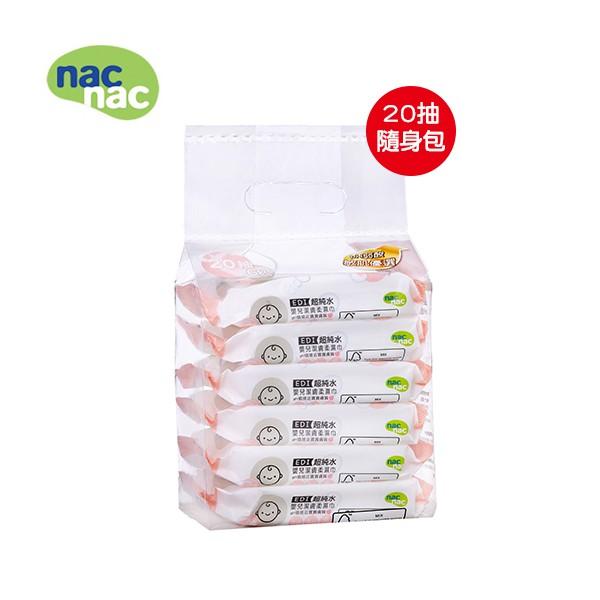 nac nac 超純水20抽濕巾x6包入/隨身包濕紙巾