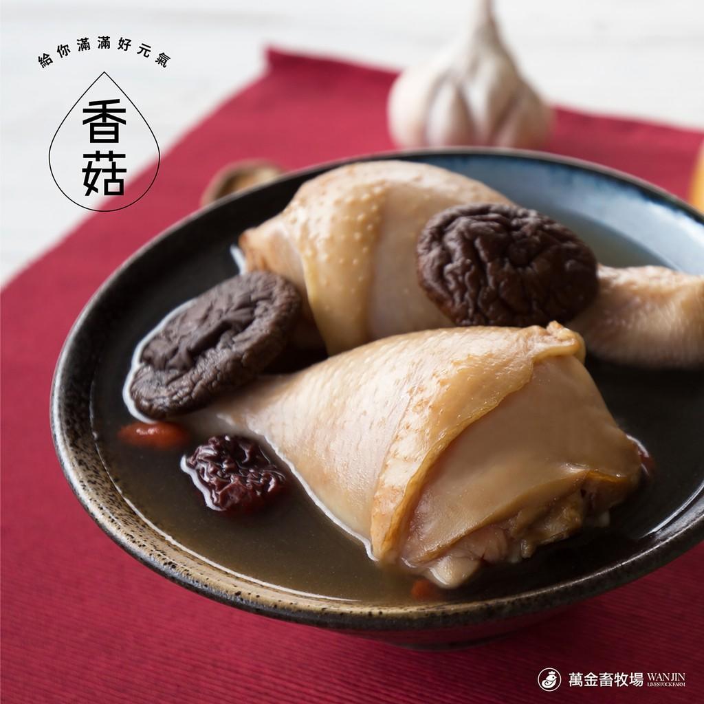 【萬金畜牧場】搖滾雞元氣香菇雞湯(內容量600g 固形物200g) 產銷履歷雞肉