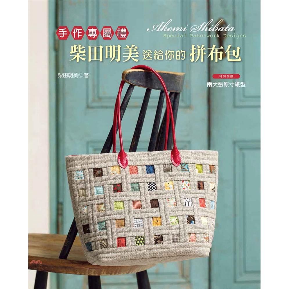 《雅書堂文化》柴田明美送給你的拼布包[79折]