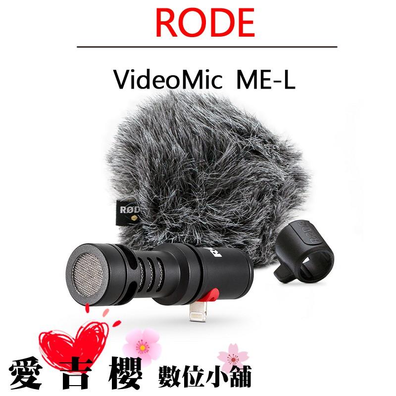 RODE VIDEOMIC ME-L 手機 平板 專業 指向性麥克風 FOR IPHONE IPAD 正成公司貨 收音