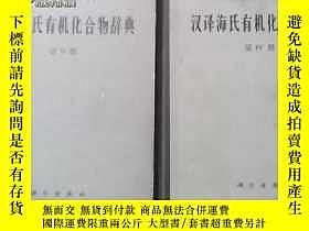 二手書博民逛書店罕見漢譯海氏有機化合物辭典【第II冊第IV冊】合售17839 :