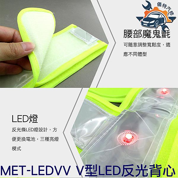 MET-LEDVV 反光背心 施工環衛V型LED帶燈反光馬甲 反光衣 騎行反光安全服《儀特汽修》