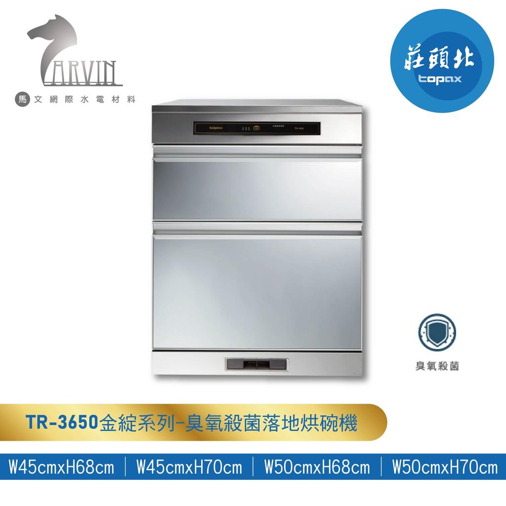 《莊頭北》TD-3650 金綻系列-臭氧殺菌落地烘碗機 (W45/50cm x H68/70cm)