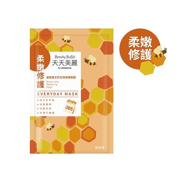 天天美麗-皇家蜂王乳全效修護面膜單片