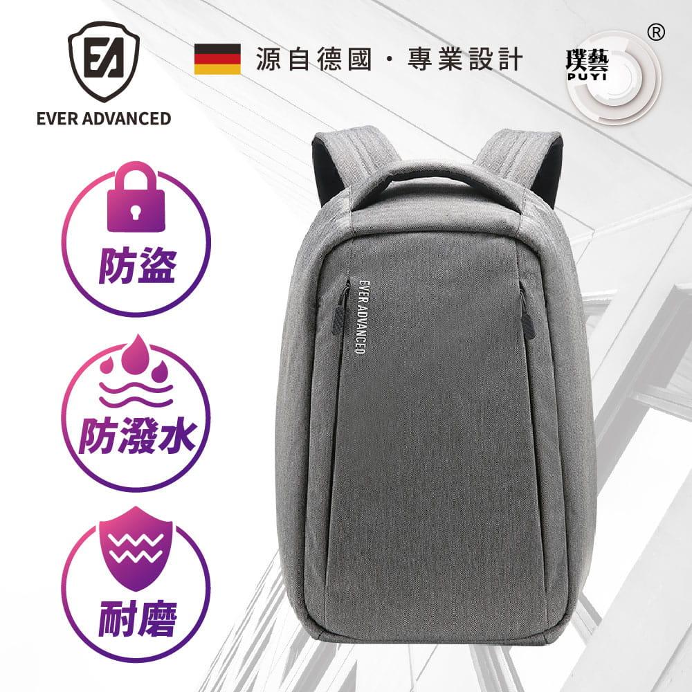 EVER ADVANCED 簡約防盜包(灰色)-20L