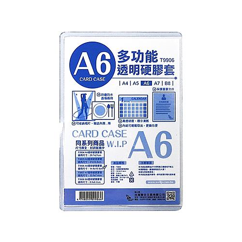 T9906 A6透明硬質膠套