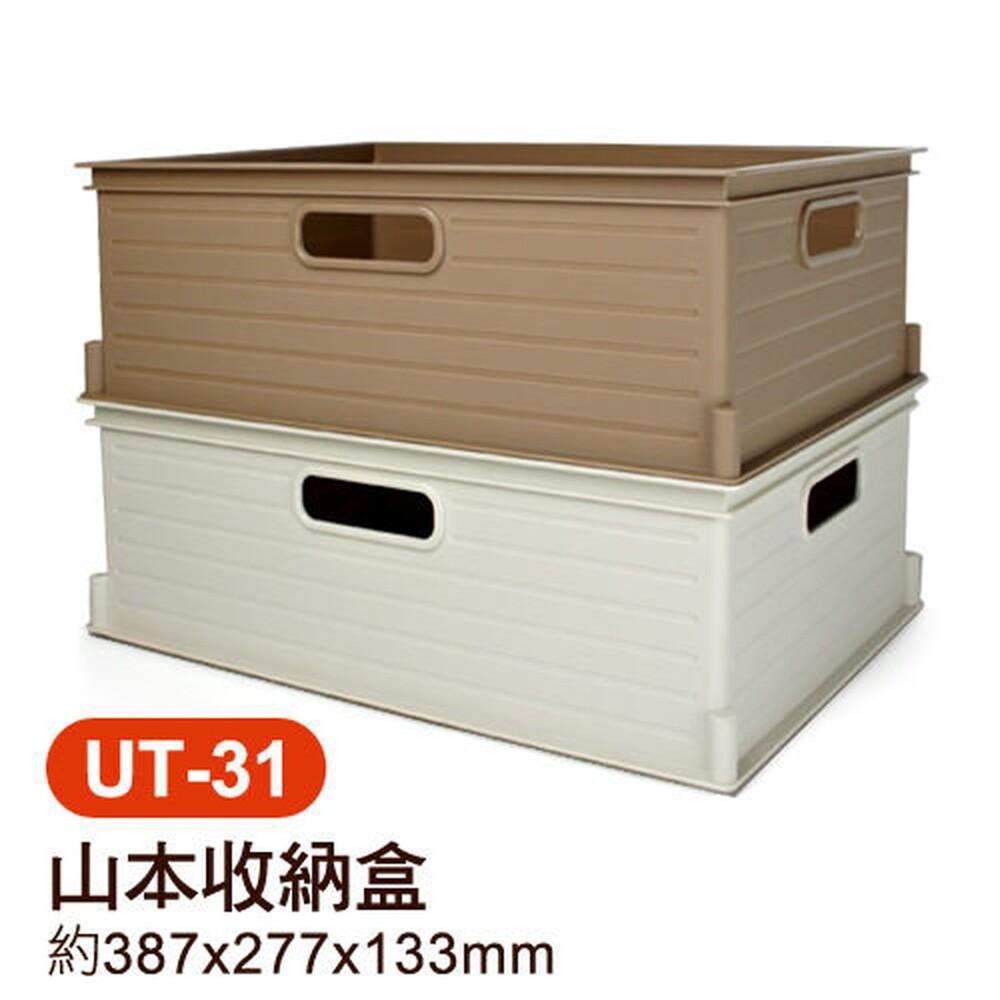 山本中收納盒11.5l