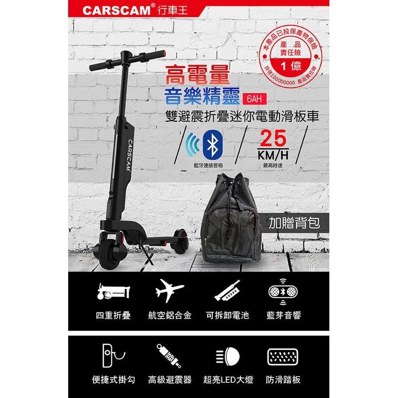 紀錄單車 carscam 6ah高電量 音樂精靈雙避震全折疊迷你電動滑板車 電動車 電動自行車