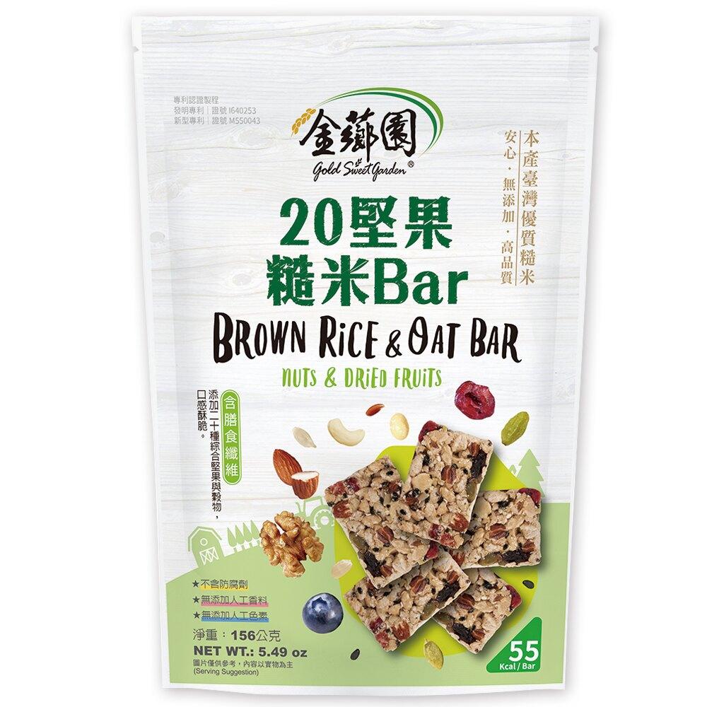 【薌園】糙米20堅果Bar(13gx12入) / 袋