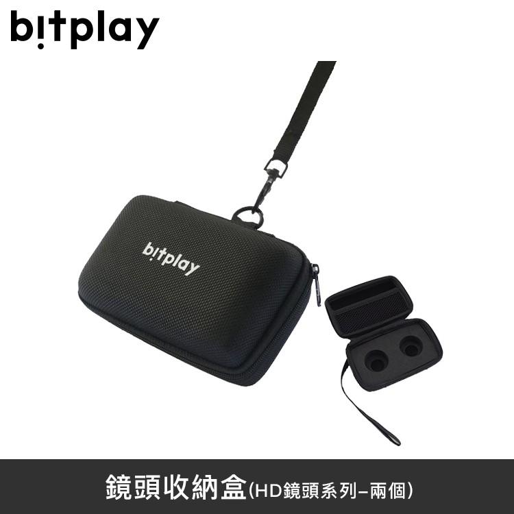 bitplay | HD高階鏡頭專用收納盒 (收納兩顆高階鏡頭)