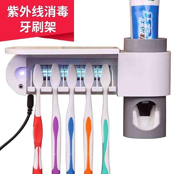 牙刷消毒器 自動擠牙膏器 牙刷架套裝 殺菌消毒牙刷  【全館免運】