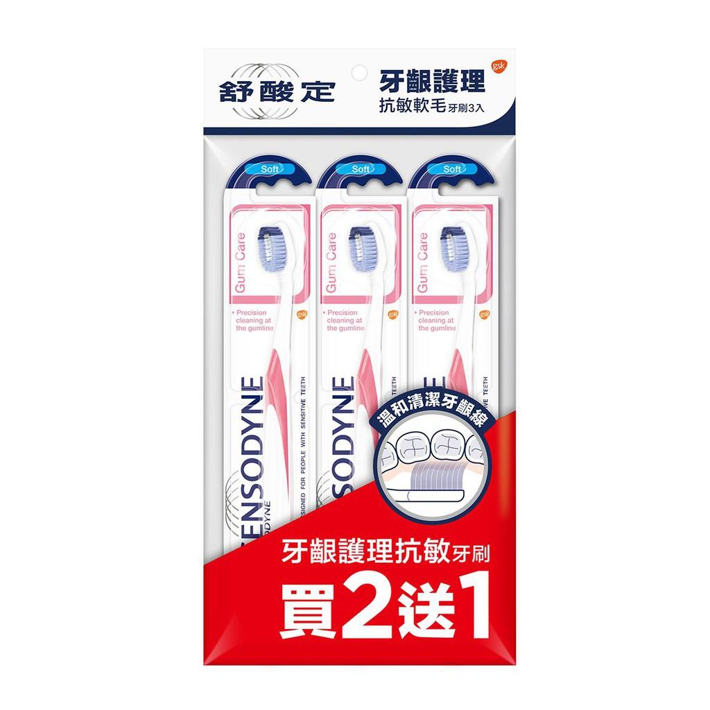 舒酸定牙齦護理-抗敏軟毛牙刷3入【康是美】