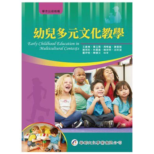 電子書 幼兒多元文化教學