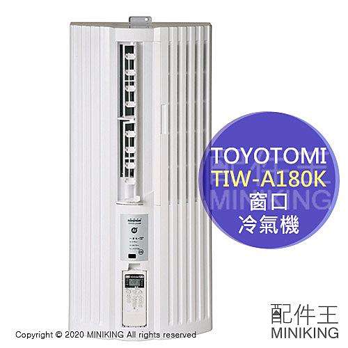 日本代購 2020新款 空運 TOYOTOMI TIW-A180K 窗口 窗型 冷氣機 送風 免室外機 安裝簡單 4坪
