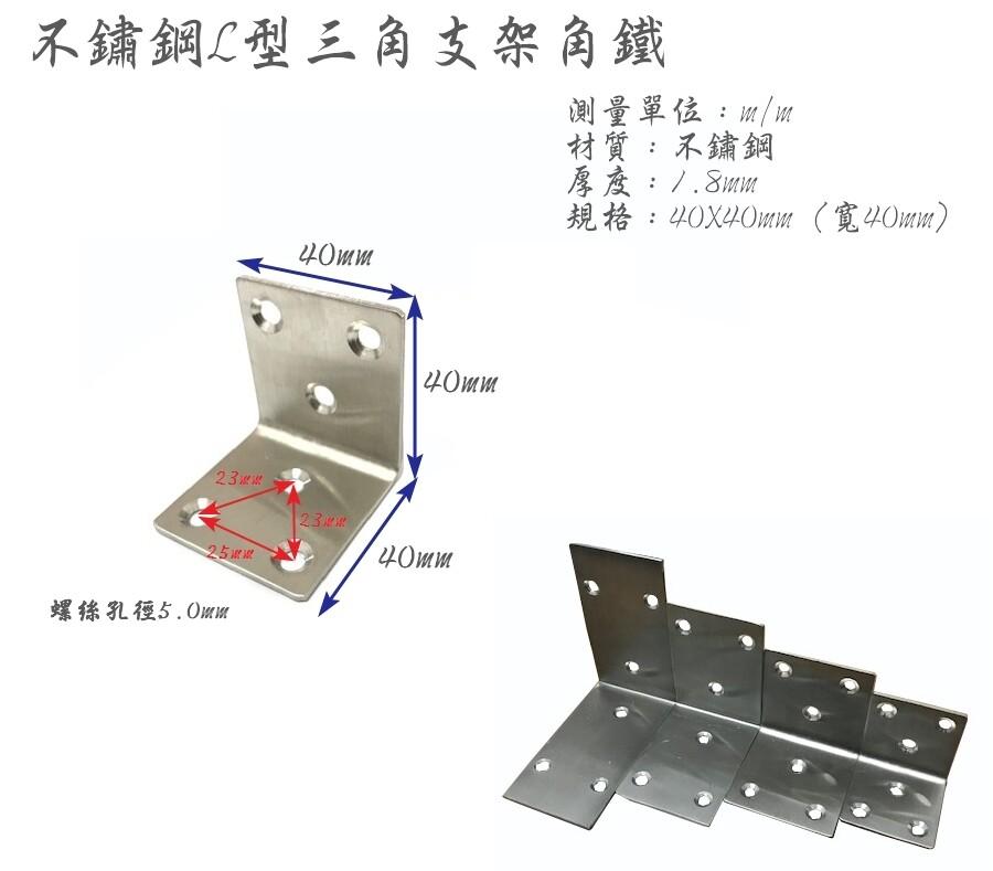 4入 不鏽鋼型角鐵 角碼 三角支架角鐵 三角支撐角鐵 寬40mm40x40mm厚1.8mm