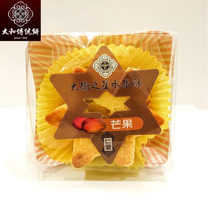 【太和傳統餅】芒果鳳梨 大衛之星 6入/盒
