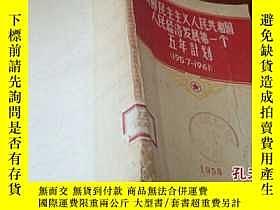二手書博民逛書店罕見朝鮮民主主義人民共和國人民經濟發展第一個五年計劃[1957-