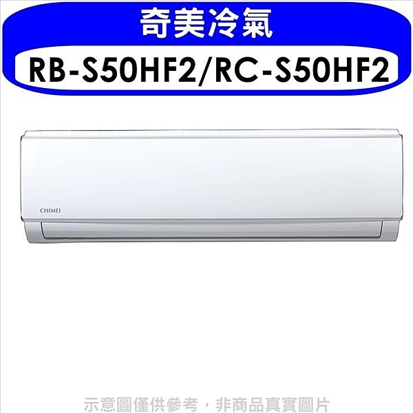 《全省含標準安裝》奇美【RB-S50HF2/RC-S50HF2】變頻冷暖分離式冷氣8坪
