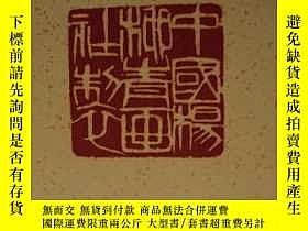 二手書博民逛書店木版、手繪色老活...罕見戴敦邦 《水滸人物繡像》冊頁19410