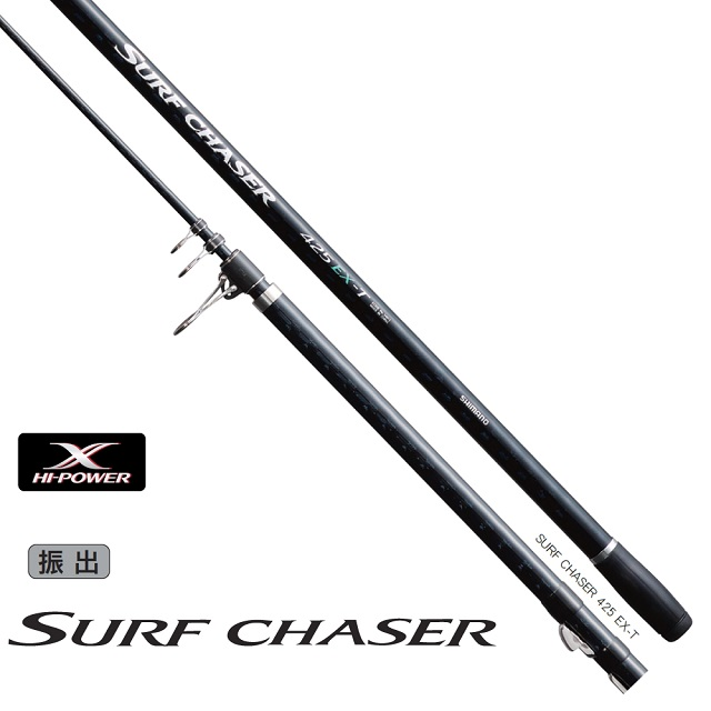 【SHIMANO】SURF CHASER 振出 425CX-T 投竿