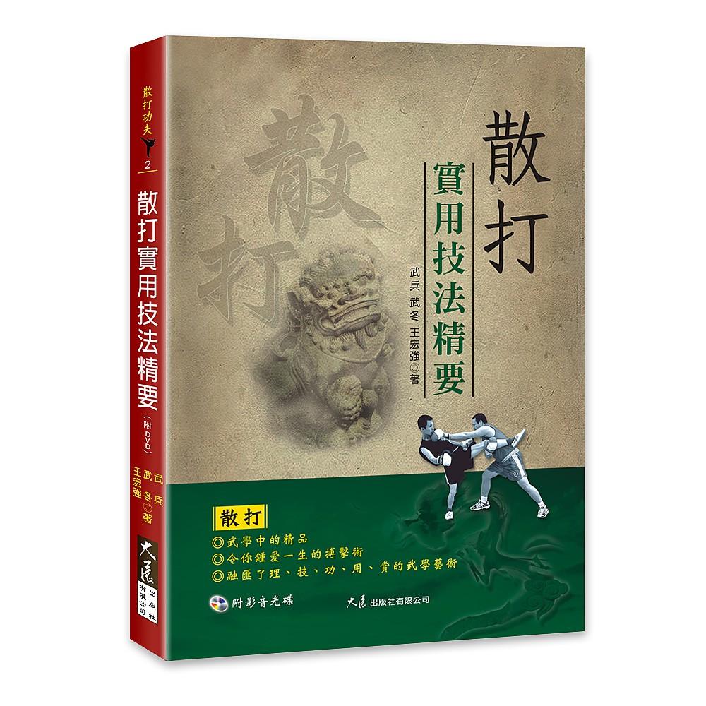 散打實用技法精要(附DVD) 武兵、武冬、王宏強