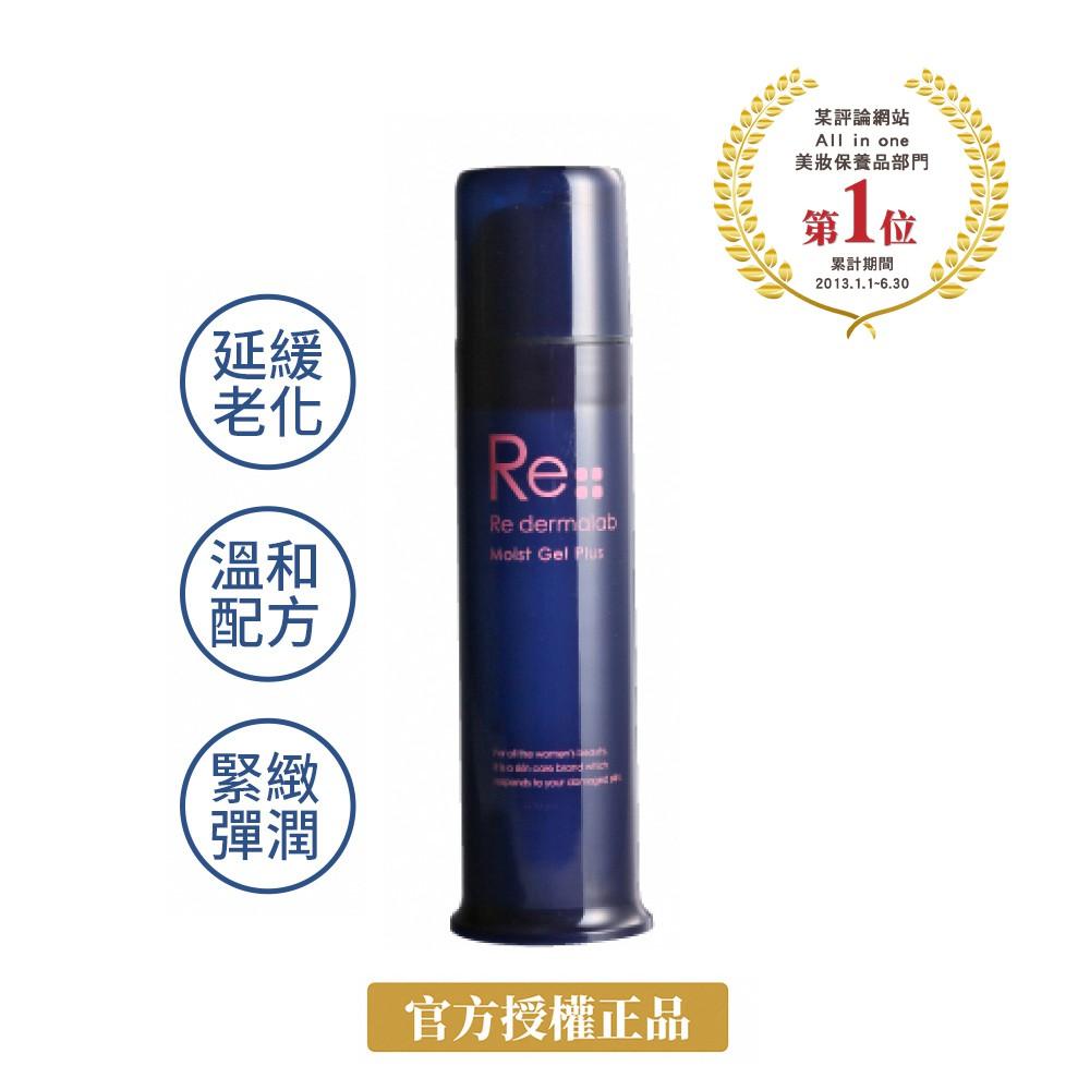 【Re dermalab】潤澤保濕凝膠100g(神經醯胺 角鯊烷 Q10 EGF 維他命C 緊緻 彈力光澤 抗老保養)