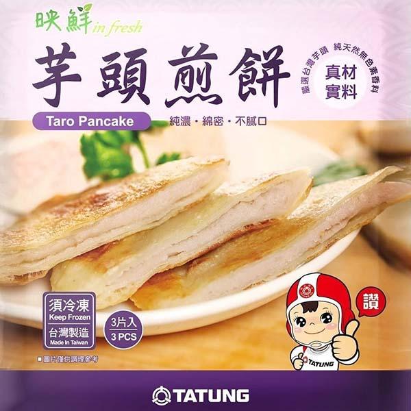 【滿777免運-海肉管家】大同映鮮芋頭煎餅(1包_共3片)