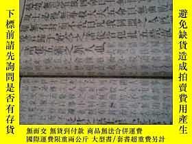 二手書博民逛書店刻印精美罕見大開本木刻四書集註·孟子167466