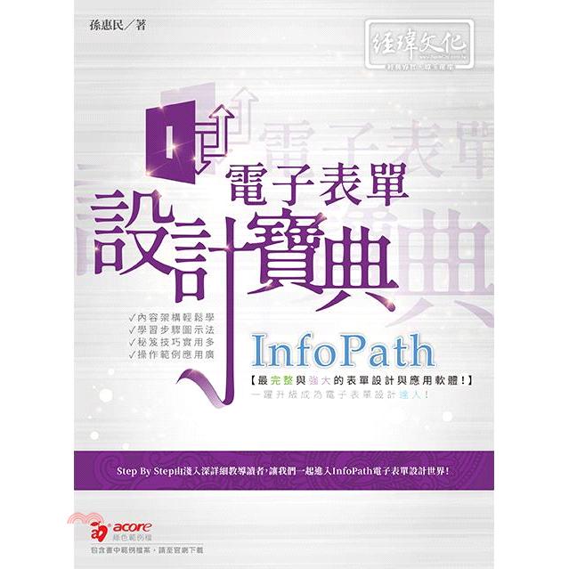 《經瑋文化》InfoPath 電子表單設計寶典[85折]