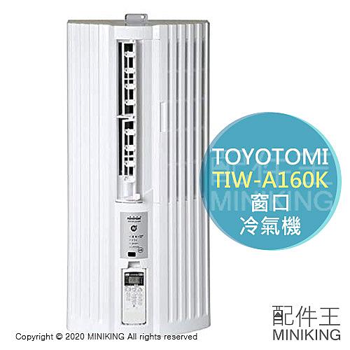 日本代購 2020新款 空運 TOYOTOMI TIW-A160K 窗口 窗型 冷氣機 送風 免室外機 防音 3.5坪