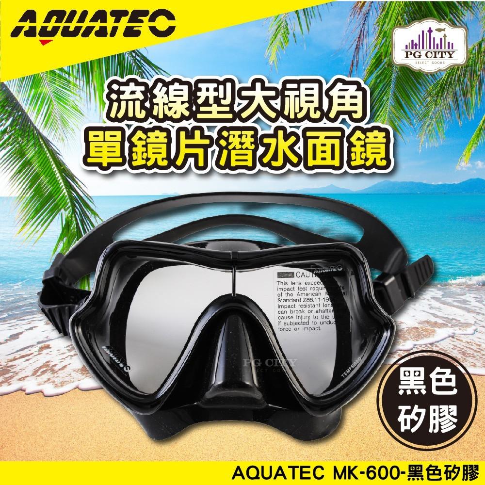 aquatec mk-600 流線型大視角單鏡片潛水面鏡 藍框透明矽膠/黑色矽膠