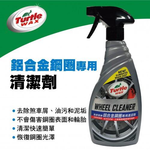 龜牌 鋁合金鋼圈專用清潔劑 T819 500ml【麗車坊35826】