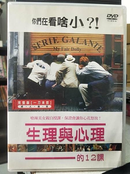 挖寶二手片-Z76-022-正版DVD-電影【生理與心理的12課/完整版一刀未剪】-聯影(直購價)