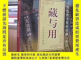 二手書博民逛書店罕見藏與用:山西省圖書館的收藏與利用24686 袁長江主編 山西