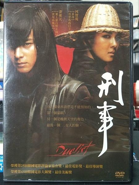 挖寶二手片-Z67-015-正版DVD-韓片【刑事】-河智苑 姜東元